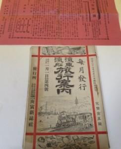 時刻表】汽車 汽船 旅行案内 明治28年1月号第4号 庚寅新誌社