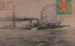 戦艦・軍艦進水式記念絵葉書