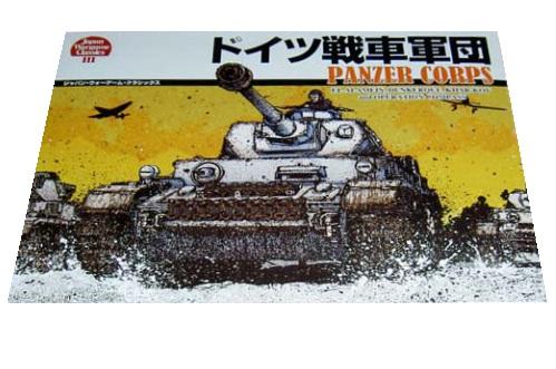 国際通信社 ウォーゲーム・クラシックス「ドイツ戦車軍団」