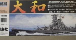 戦艦大和 旧日本海軍超大型艦艇1250組立式プラモデル童友社