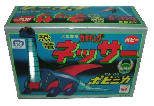 超合金 ポピニカ 恐竜 ネッサー 大空魔竜ガイキング