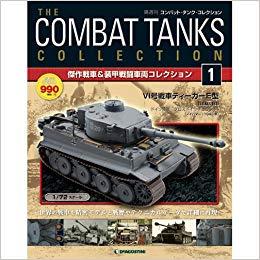 戦車プラモデルに登場するVI号戦車ティーガーE型とは