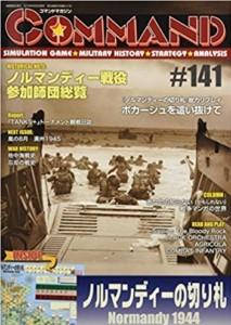 ウォーゲームの雑誌コマンドマガジンとは