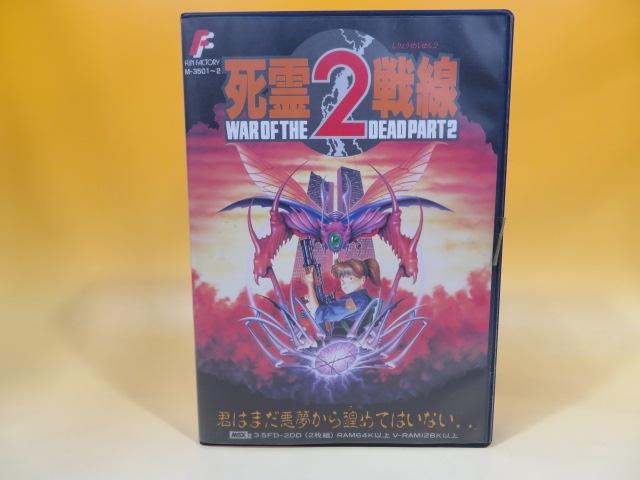 MSX2 死霊戦線2 ビクター ファンファクトリー