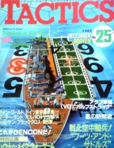 ウォーゲームの雑誌月刊タクテクスとは