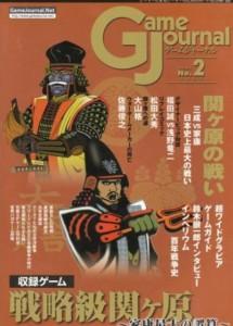 ウォーゲームの雑誌ゲームジャーナルとは