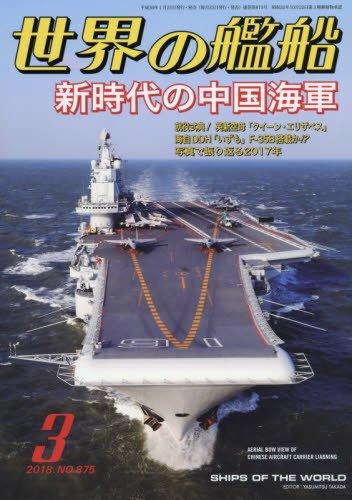 雑誌の世界の艦船とは