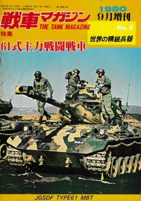 雑誌の戦車マガジンとは