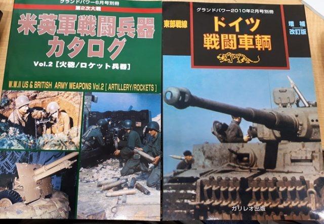 グランドパワーや戦車の写真集を出張にてお譲り頂きました