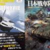さいたま市にて戦車・戦闘機などミリタリー書籍を多数お譲り頂きました。