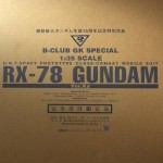 B-CLUB 1/35 機動戦士ガンダム生誕15周年記念特別作品 RX-78 GUNDAM Ver.Ka 完全受注限定品