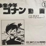 未来少年コナン 動画 日本アニメーション