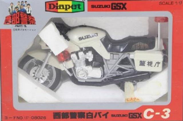 ダイヤペット 西部警察白バイ SUZUKI GSX C-3