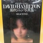 週刊プレイボーイ 特別編集 風吹ジュン 写真集 デビッド・ハミルトン