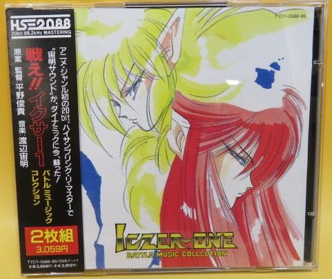 戦え!!イクサー バトルミュージックコレクション CD