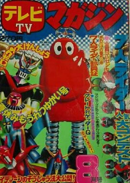 月刊 テレビマガジン