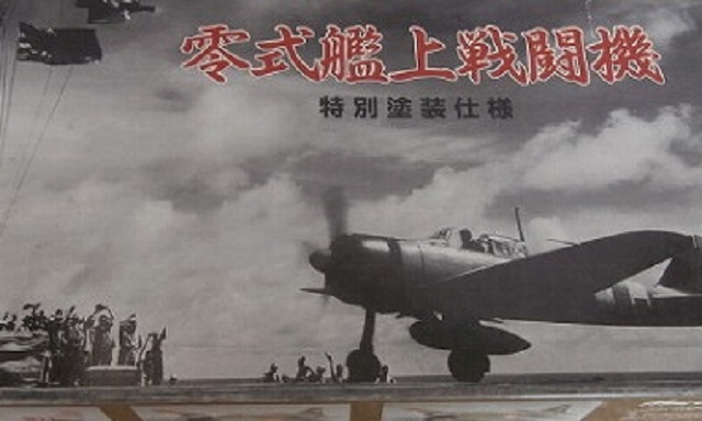 マルシン 1/48 零式艦上戦闘機 特別塗装32型