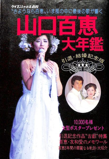山口百恵大年鑑 -引退・結婚記念版 (ケイブンシャの大百科)