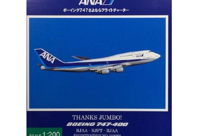全日空商事 B747 JA8960 1/200 シリアルナンバー無し