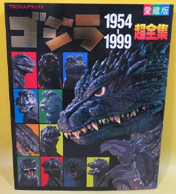 愛蔵版 てれびくんデラックス ゴジラ 1954-1999 超全集