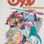超魔神英雄伝ワタルキャラクターズコレクション