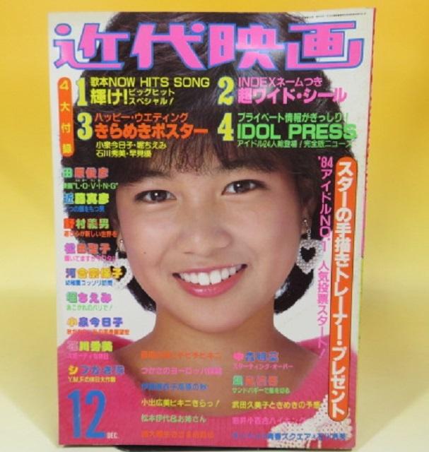 月刊 近代映画