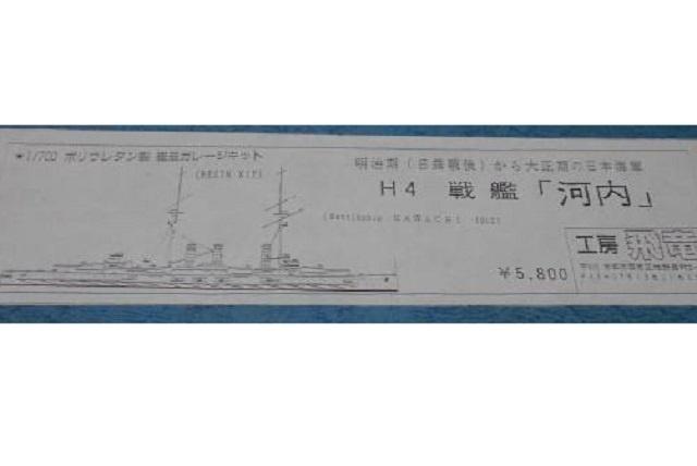 戦艦「河内」工房飛竜 1/700 レジンキット