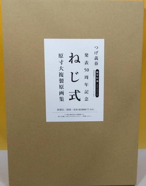 発表50周年記念 ねじ式 原寸大複製原画集 つげ義春 限定 直筆サイン入りイラストあり