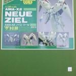 B-CLUB 1/220 ノイエ・ジール