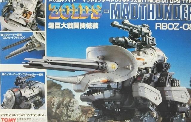 マッドサンダー(トリケラトプス型)ゾイド トミー RBOZ-08