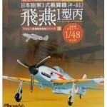 マルシン 1/48 日本陸軍3式戦闘機(キ-61) 飛燕 1型丙