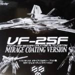 マクロスF VF-25F アルト機 ミラージュコーティングバージョン プラモデル