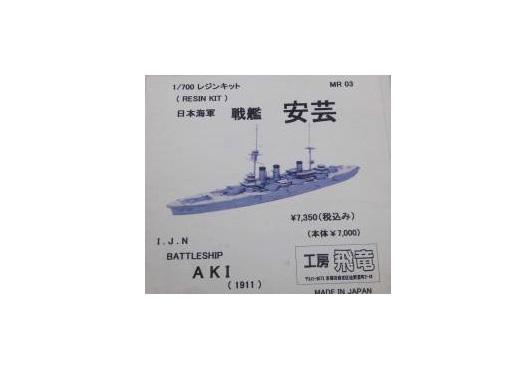 戦艦「 安芸」工房飛竜 1/700  レジンキット