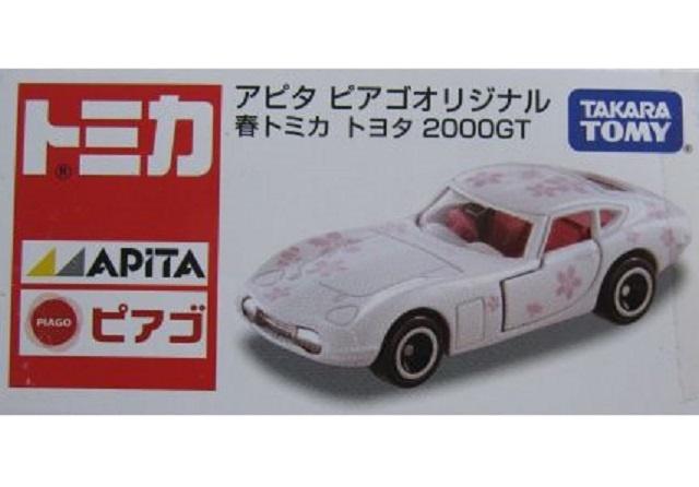 トミカ アピタ ピアゴオリジナル 春トミカ トヨタ2000GT