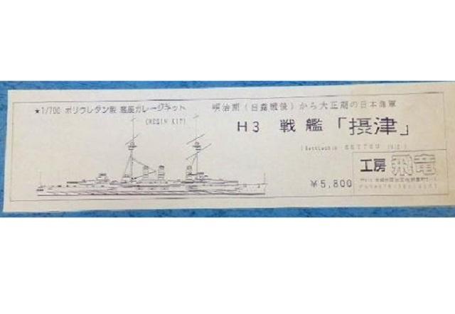戦艦「 摂津」工房飛竜 1/700 レジンキット