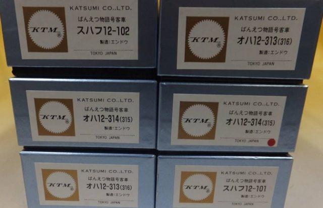 KTM カツミ エンドウ ばんえつ物語号 12系客車6両セット HOゲージ