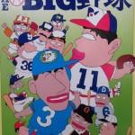 THE BIG野球 ホビージャパン