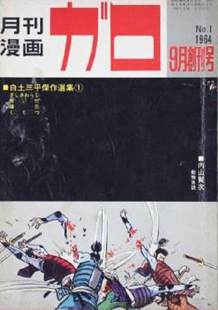 月刊漫画ガロ 創刊号