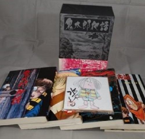 鬼太郎夜話 中野書店 復刻シリーズ 限定500部