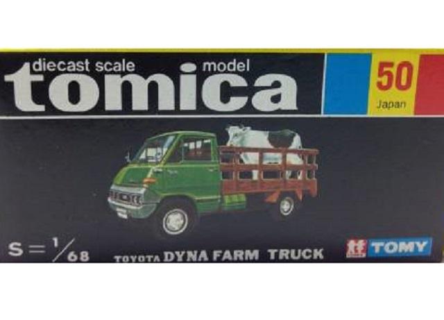 トミカ 黒箱50 トヨタ ダイナ 牧場トラック