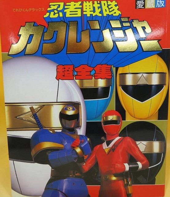 愛蔵版 忍者戦隊カクレンジャー超全集 てれびくんデラックス
