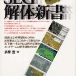 SLG解体新書