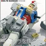 モビルスーツアーカイブ ガンプラモデリングマニュアル RX-78-2ガンダム編