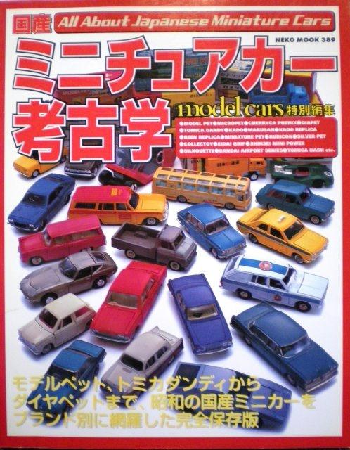 国産ミニチュアカー考古学―昭和の国産ミニカーをブランド別に完全網羅