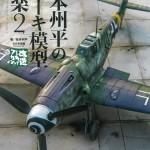松本州平のヒコーキ模型道楽2