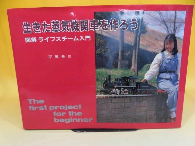 生きた蒸気機関車を作ろう 図解ライブスチーム入門