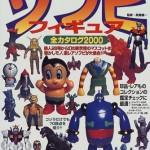 ソフビフィギュア全カタログ2000