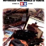 タミヤの動く戦車プラモデル大全