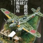 飛行機模型低級技術指南: 飛行機大名モデリングのすすめ
