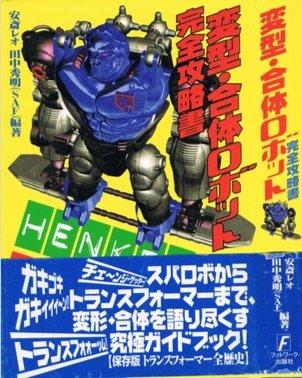 変形・合体ロボット完全攻略書